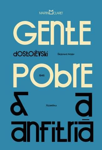 Baixar Livro Gente Pobre e a Anfitriã - Fiódor Dostoiévski em ePub PDF Mobi ou Ler Online